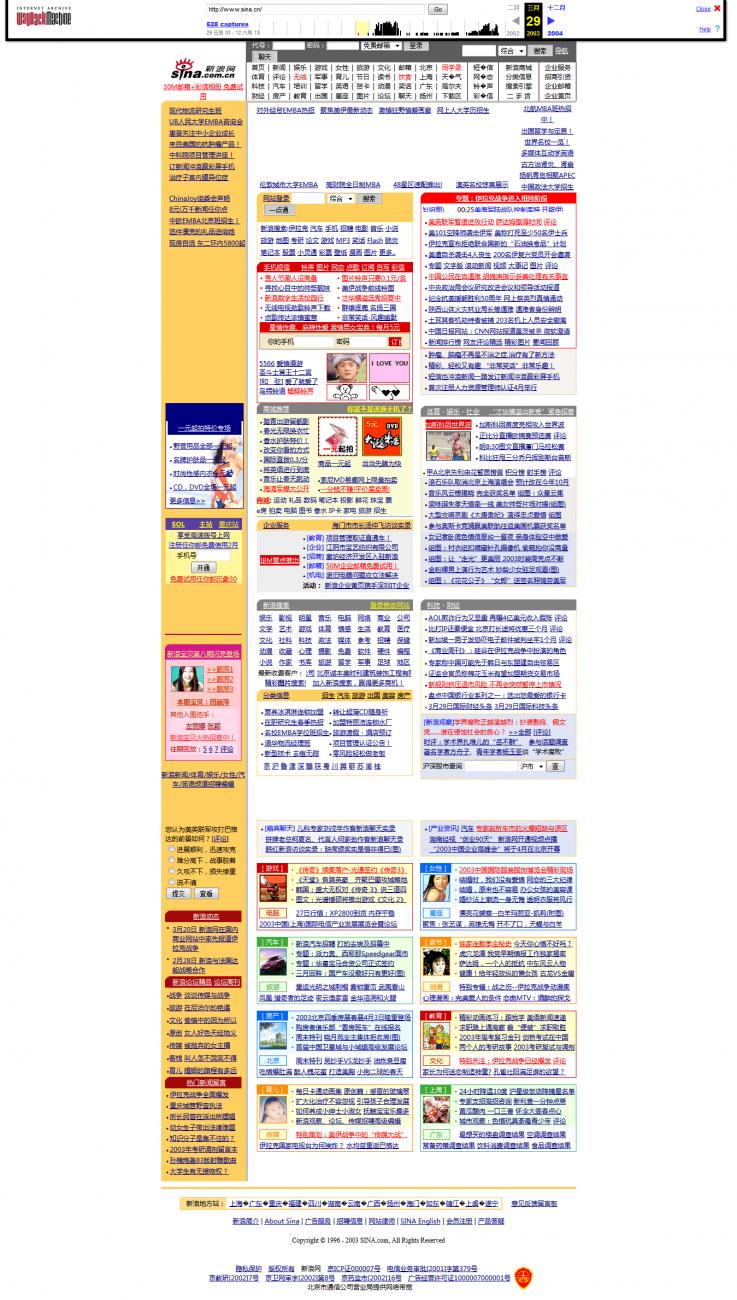 2003年新浪主页