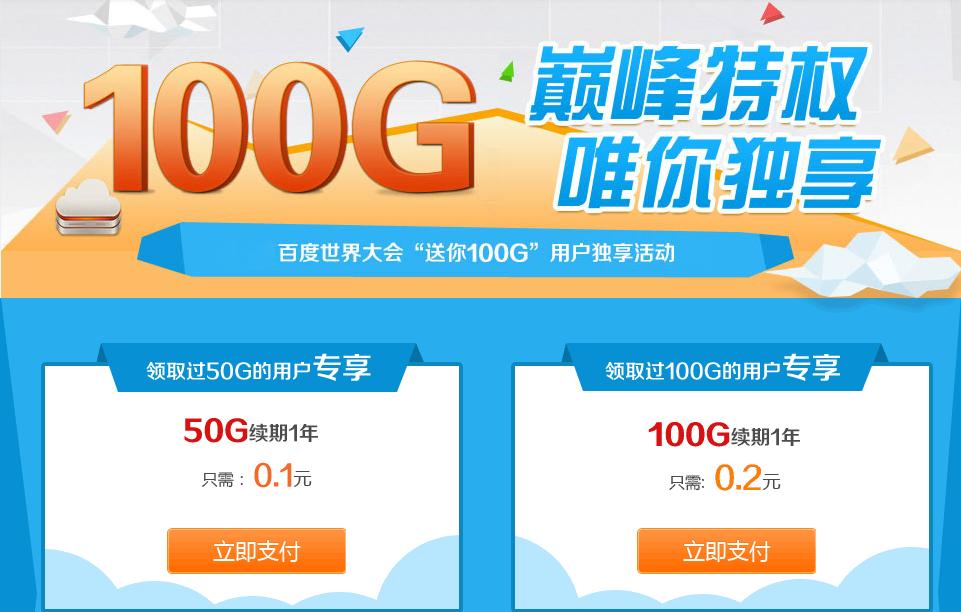 不用担心百度网盘100G空间过期啦~~!0.2元续费100G空间一年!!