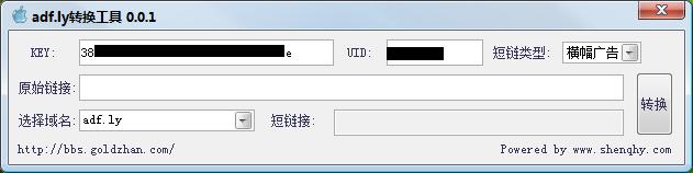 adf.ly缩短工具