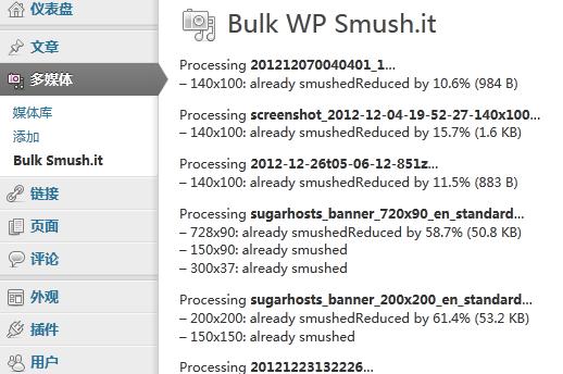 WP Smush.it