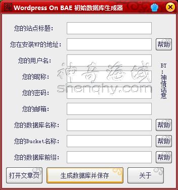BAE安装Wordpress-数据库生成