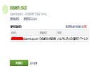 【实用技巧】不登录QQ空间和QQ也能写日志(离线写日志哦~!),你知道吗?
