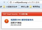 NOD32提示DNS缓存投毒攻击,百度,谷歌等无法访问的解决办法